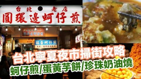 台北寧夏夜市掃街攻略 蚵仔煎/蛋黃芋餅/珍珠奶油燒