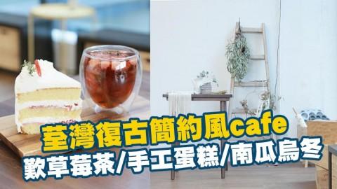 荃灣南豐紗廠復古簡約風cafe 歎士多啤梨茶/南瓜烏冬/蛋糕