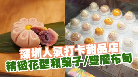 深圳人氣打卡甜品店「獻上果子」 精緻花型和菓子/雙層布甸