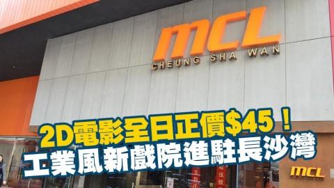 長沙灣MCL工業風新戲院 2D電影全日正價$45!