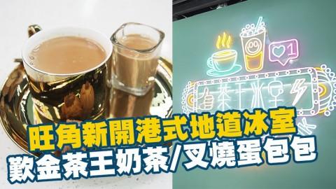 旺角新開港式地道冰室 歎金茶王冠軍奶茶/自創叉燒蛋包包