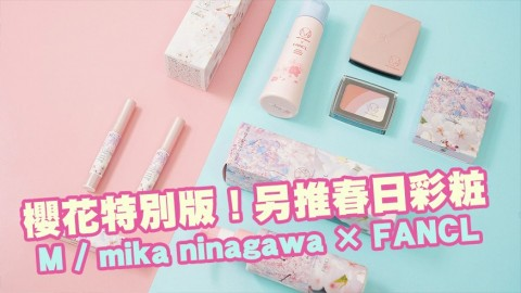 M / mika ninagawa × FANCL櫻花特別版!另推春日彩粧系列