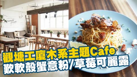觀塘工廈木系主題Café 歎軟殼蟹意粉/草莓可麗露