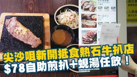 尖沙咀新開抵食熱石牛扒店 $78起自助煎扒+薯蓉/蜆湯任食!