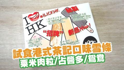 香港雪條品牌NICE POPS推出港式口味 粟米肉粒/占醬多/茶記鴛鴦/麻蓉湯圓味