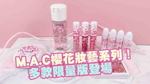 M.A.C推出限量櫻花妝藝系列!多款櫻花限量版登場