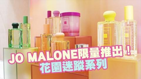 JO MALONE即將推出花園迷蹤系列!全新緬梔花香氣