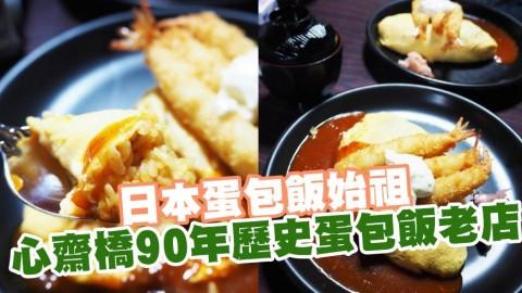 大阪心齋橋90年歷史蛋包飯老店 主打多款口味蛋包飯