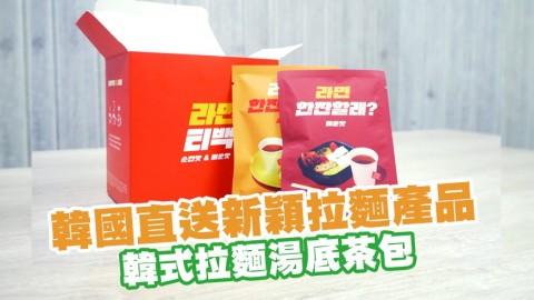 韓國直送新穎拉麵產品 韓式拉麵湯底茶包