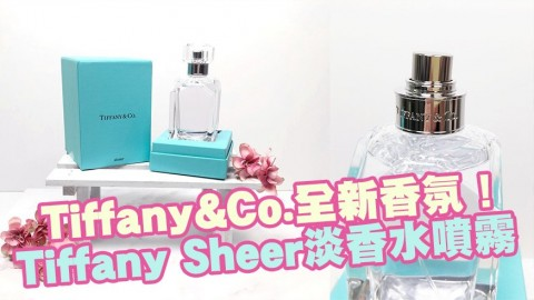 Tiffany & Co.全新香氛!Tiffany Sheer淡香水噴霧