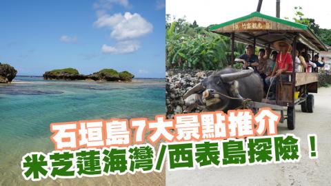石垣島7大景點推介 米芝蓮三星海灣/西表島生態探險/星空保護區