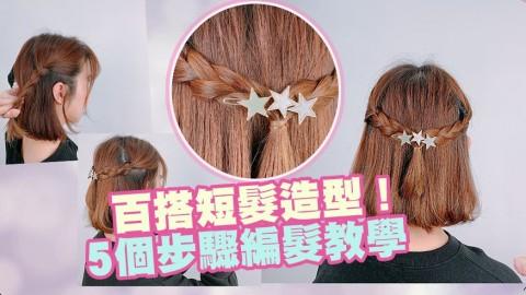 簡單甜美短髮造型!5個步驟教學