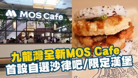 九龍灣全新MOS Cafe日本概念店 首設自選沙律吧/期間限定漢堡
