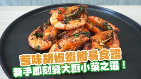 新手即刻變大廚小菜之選!惹味胡椒蝦簡易食譜