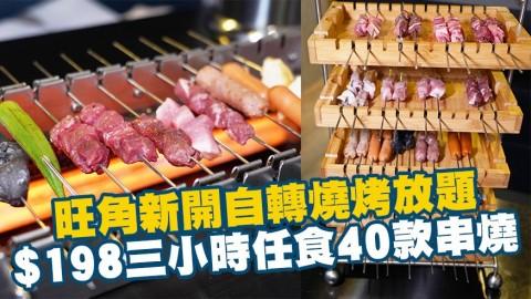 旺角新開自轉燒烤串燒放題 $198三小時任食40款串燒/和牛/黑毛豬