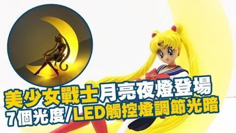 美少女戰士月亮夜燈香港有售!LED觸控燈/7個光度/輕拍調節光暗