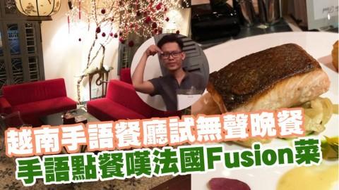 越南「手語餐廳」體驗無聲晚餐 聾啞人士員工教用手語點餐嘆法國Fusion菜