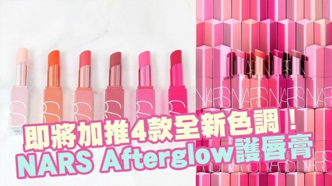 香港發售消息!NARS Afterglow人氣護唇膏