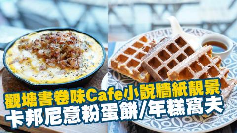 觀塘新開書卷味Cafe 小說牆紙靚景!卡邦尼意粉蛋餅/年糕窩夫