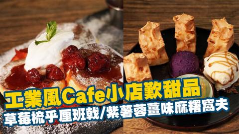 土瓜灣工業風Café歎甜品 草莓梳乎厘班戟/紫薯蓉薑味麻糬窩夫