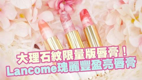 Lancôme大理石紋3色唇膏 香港終於開售!
