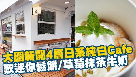 大圍新開4層日系純白Café 歎迷你鬆餅/草莓抹茶牛奶