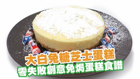 零失敗創意免焗蛋糕食譜 大白兔糖芝士蛋糕
