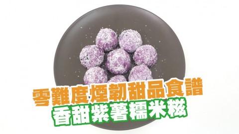 香甜紫薯糯米糍食譜 零難度超煙韌!