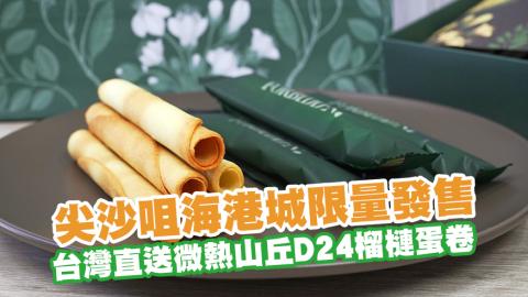 尖沙咀海港城限量發售 台灣直送微熱山丘D24榴槤蛋卷