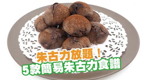 5款簡易朱古力食譜 電飯煲Brownie/麻糬波波/慕斯蛋糕/生朱古力/千層蛋糕
