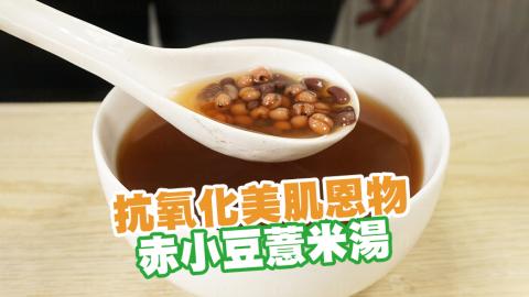 祛濕赤小豆薏米湯食譜 抗氧化美肌恩物 !