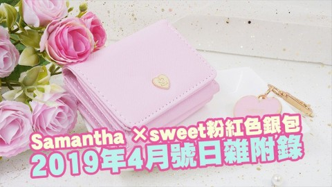 Samantha × sweet迷你銀包!2019年4月號日雜附錄開箱