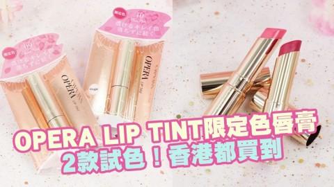 日本OPERA LIP TINT限定色唇膏!香港都買到