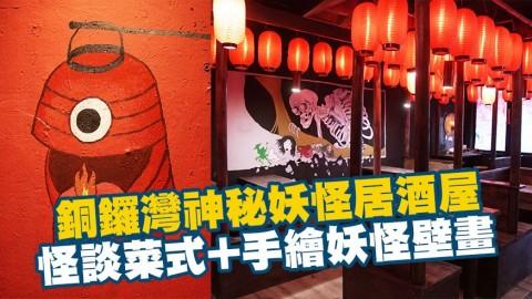 銅鑼灣新開神秘妖怪居酒屋 日本怪談菜式+手繪妖怪壁畫