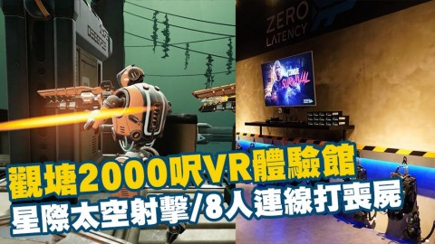 觀塘2000呎VR體驗館Zero Latency 星際太空射擊/8 人連線打喪屍