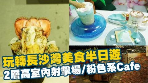 長沙灣美食半日遊 2層高室內射擊場/粉色系Cafe