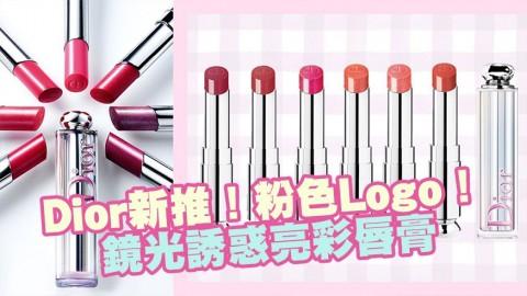 Dior新推24色鏡光誘惑亮彩唇膏!飽滿潤澤豐唇get!