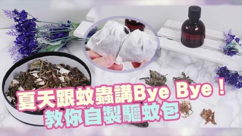 3個步驟DIY驅蚊包!夏天跟蚊蟲講Bye Bye