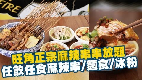 旺角正宗麻辣串串放題 任飲任食40款麻辣串/麵食/冰粉