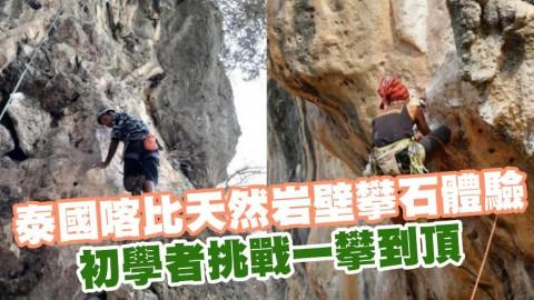 泰國喀比天然岩壁攀石初體驗! 初學者挑戰一攀到頂