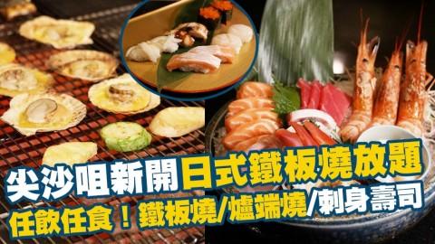 尖沙咀新開日式鐵板燒放題 任飲任食鐵板燒/爐端燒/刺身壽司