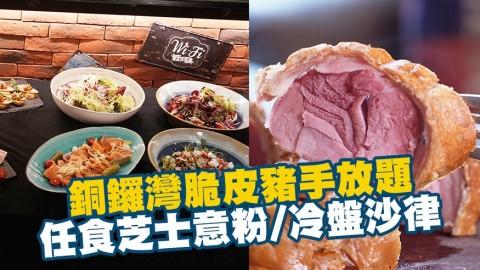 銅鑼灣餐廳推90分鐘脆皮豬手放題  任食車胎芝士意粉/冷盤沙律