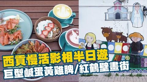 西貢慢活影相半日遊 巨型鹹蛋黃雞脾/粉嫩紅鶴壁畫街