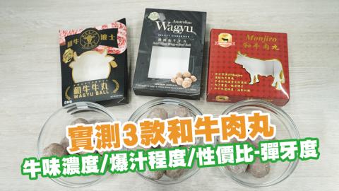 【和牛牛丸】實測3款和牛肉丸 比較牛味濃度/爆汁程度/性價比/彈牙度