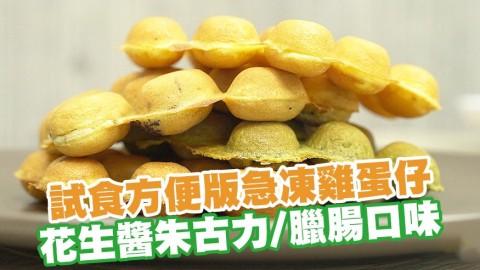 試食方便版急凍雞蛋仔 原味/花生醬朱古力/抹茶/臘腸口味