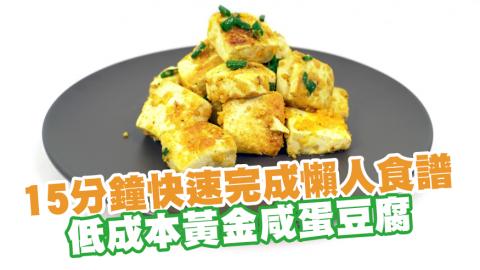 15分鐘快速完成懶人食譜 低成本黃金咸蛋豆腐