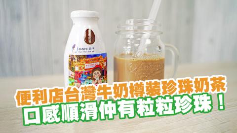 便利店台灣牛奶樽裝珍珠奶茶 口感順滑仲有粒粒珍珠!