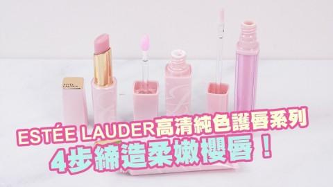 ESTÉE LAUDER推出高清純色護唇系列 香港發售消息!