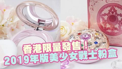 美少女戰士變身粉盒2019年限量版!香港都可以買到