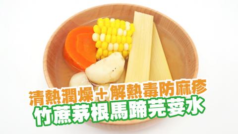 【預防麻疹】清熱潤燥+解熱毒防麻疹 竹蔗茅根馬蹄芫荽水